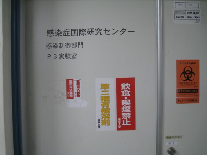 東京大学医科学研究所 一戸研究...