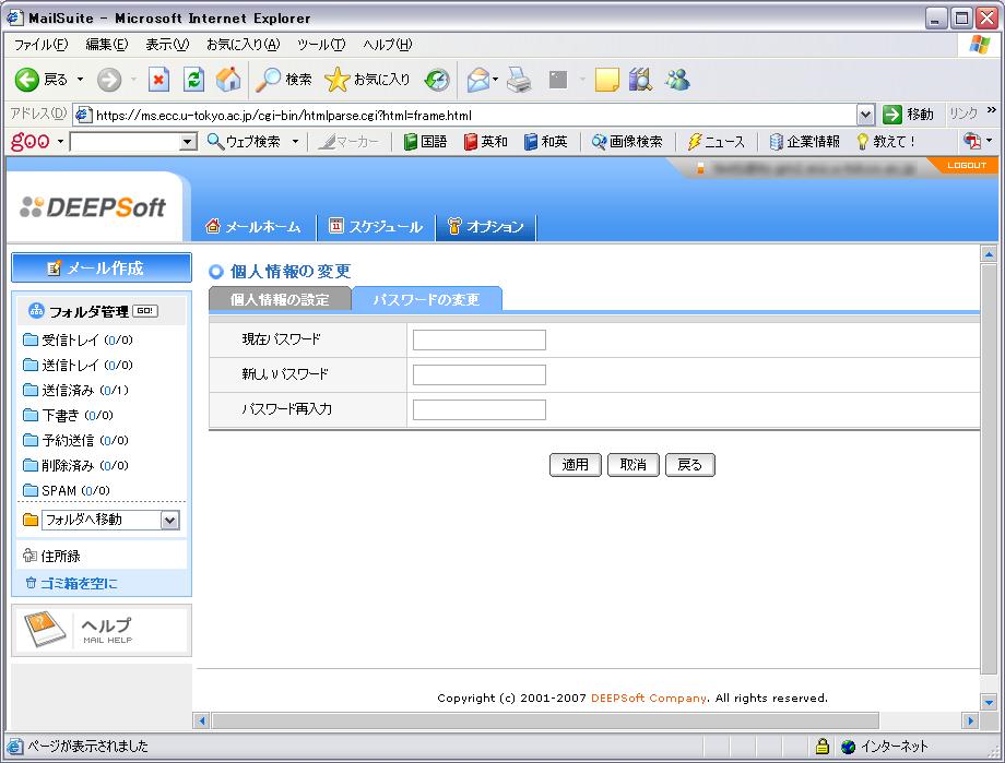 ・転送設定 「メール転送」から行うことができます。 ※メールを医科研の... Webメールについ